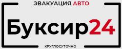 Буксир24, Подольск Logo